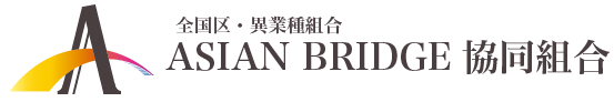 ASIAN BRIDGE協同組合